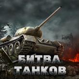 Скриншот из игры Битва танков